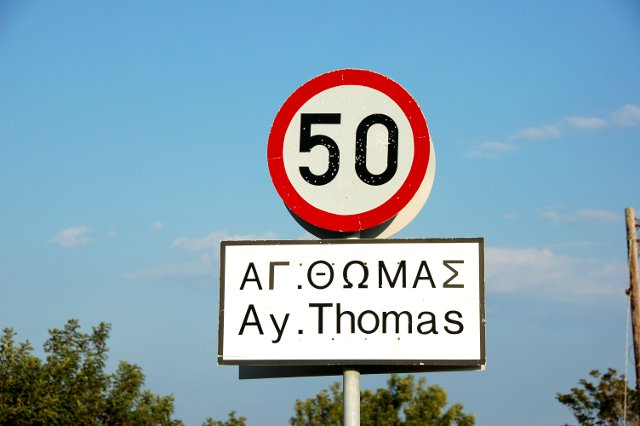 Greek road sign in Cyprus